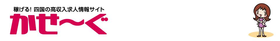 愛媛県下はもちろん香川県(高松市、丸亀市、善通寺市、琴平町)のほか徳島県・高知県の一部で求人マガジン『かせーぐ』を入手できます。